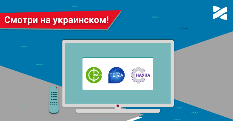 Телеканалы «Терра», «Наука» и «Фауна» теперь на украинском!