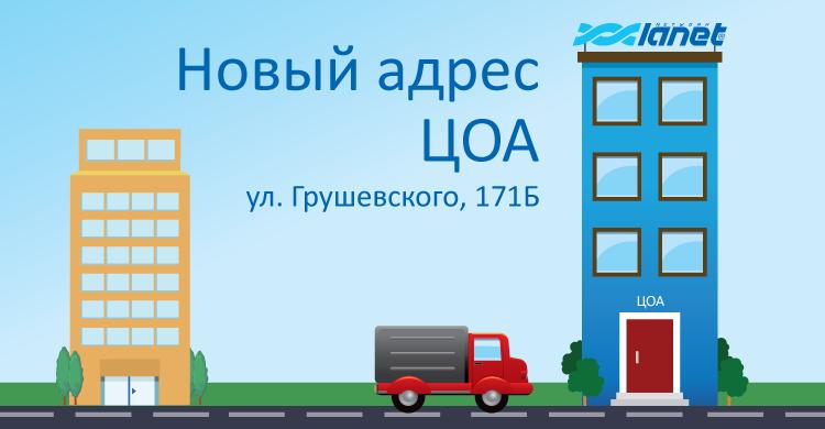 Изменение адреса Центра обслуживания абонентов в г. Дубно
