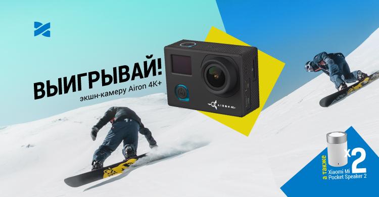 Выигрывайте экшн-камеру AirOn ProCam 4K Plus и готовьтесь к ярким зимним приключениям!