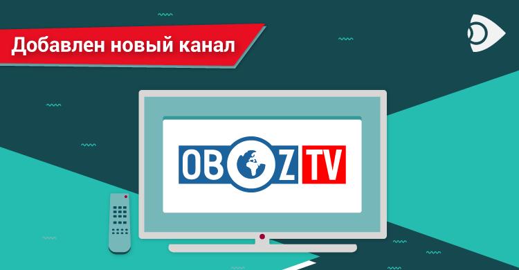 В пакетах Ланет.TV добавлен канал «Oboz TV»