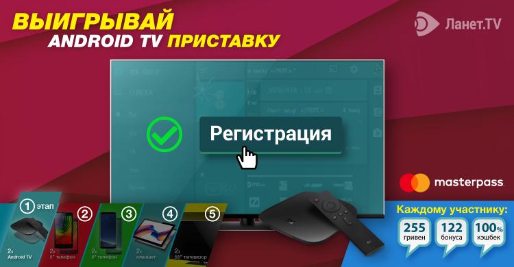 """Пользуйтесь сервисом Ланет.TV и выигрывайте 55"""" телевизор, планшет, смартфоны и ТВ-приставку!"""