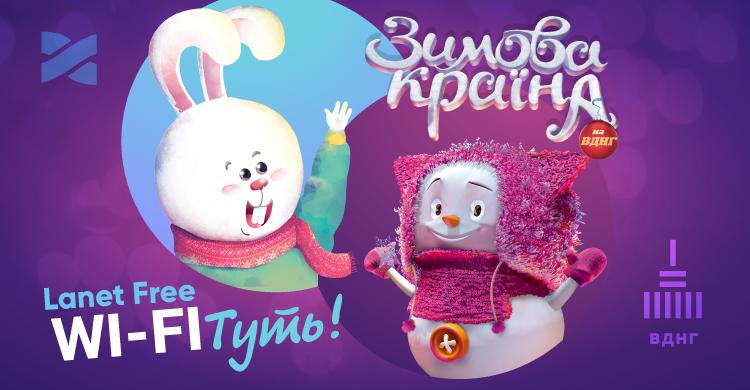Сеть Ланет на «Зимовій Країні на ВДНГ» 2018-2019!