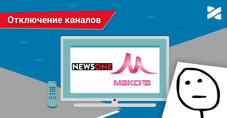 С 01.01 Сеть Ланет прекратит трансляцию каналов «NewsOne» и «Макси TV» («НАШ») во всех технологиях