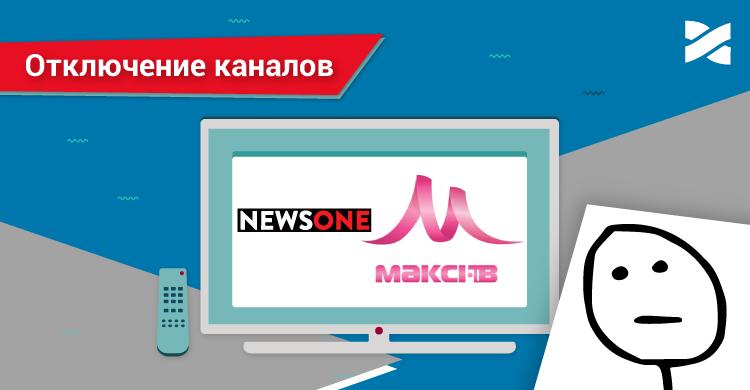 С 1 января Сеть Ланет прекратит трансляцию телеканалов «NewsOne» и «Макси TV» («НАШ») во всех технологиях