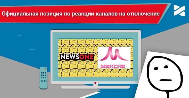 Относительно ситуации с отключением каналов «NewsOne» и «Макси TV» в сетке вещания Сети Ланет