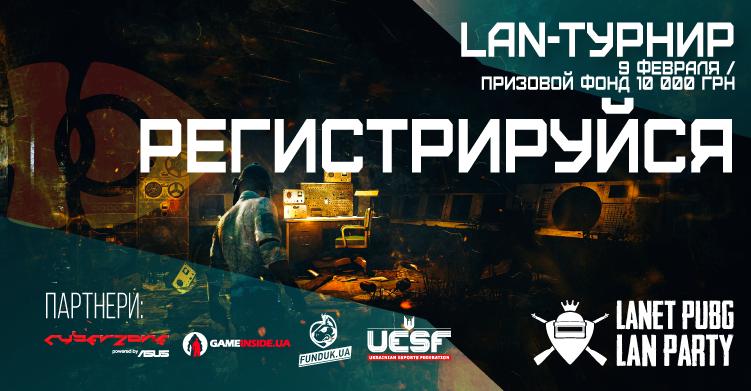 Первый LAN-турнир по PUBG от @Ланет PLAY!