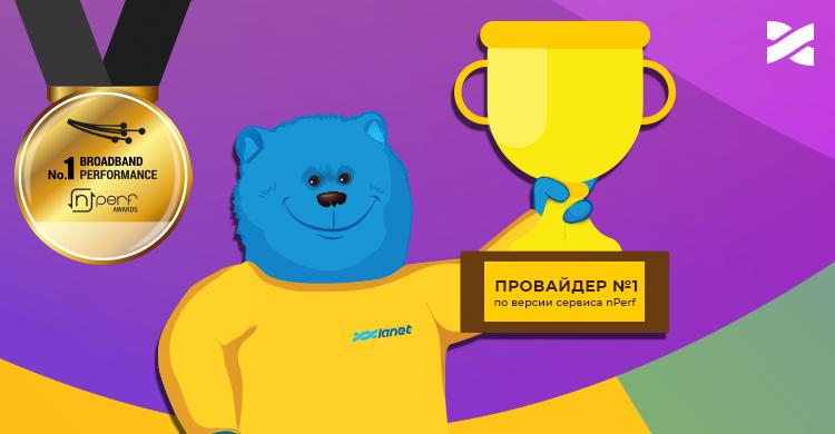 Сеть Ланет признана самым быстрым интернет-провайдером в Украине по версии nPerf