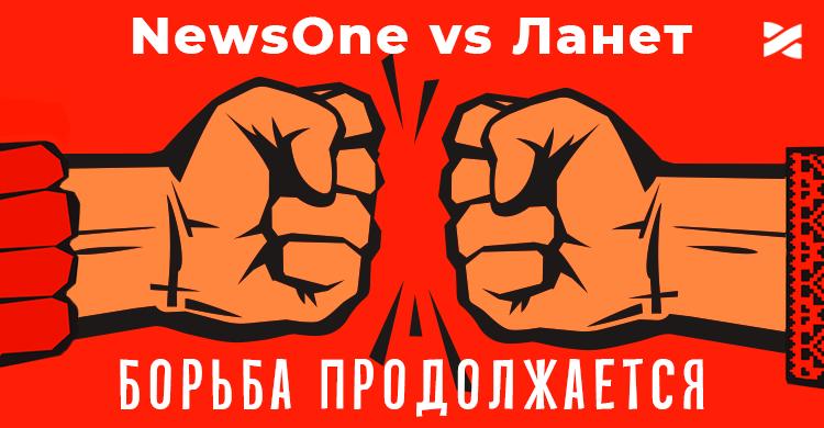 Относительно судебного решения по иску канала «NewsOne» к Сети Ланет