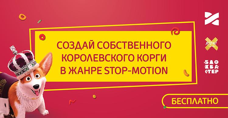 Второй бесплатный мастер-класс по stop-motion анимации!