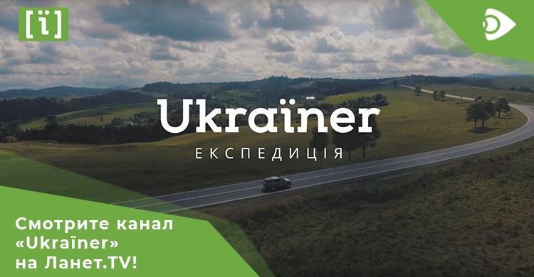 Отправляйтесь в экспедиции по Украине вместе с каналом «Ukraїner»