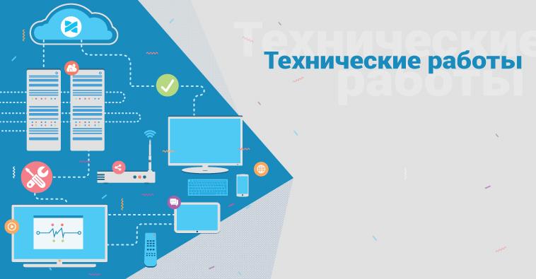 В ночь с 25 на 26 марта будут проводиться технические работы