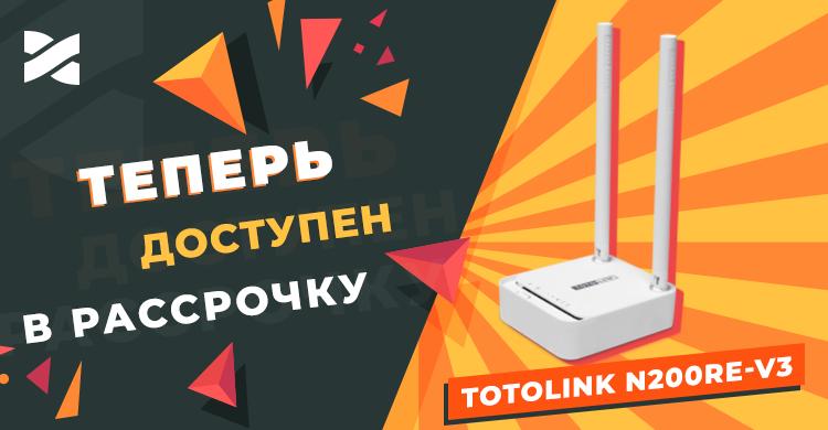 Роутер TOTOLINK N200RE-V3 теперь доступен в рассрочку в вашем регионе