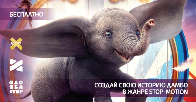 Четвертый бесплатный мастер-класс по stop-motion анимации в РЦ «Блокбастер»!