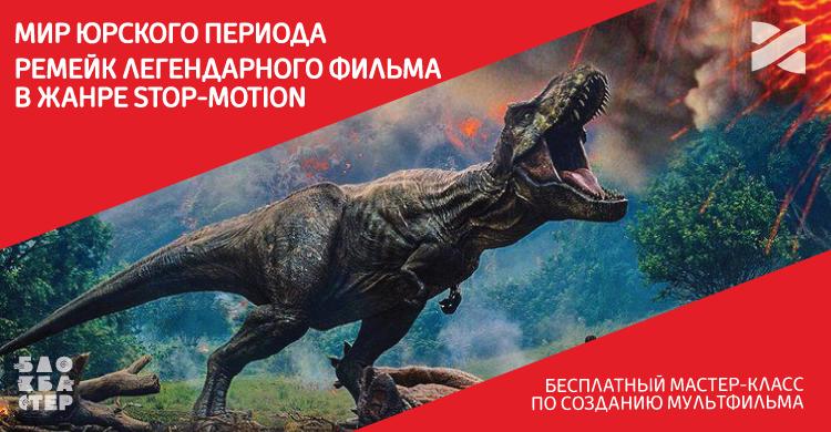 Пятый бесплатный мастер-класс по stop-motion анимации в РЦ «Блокбастер»!