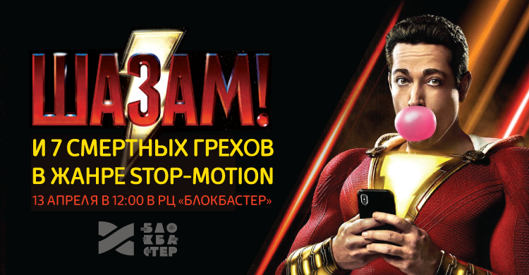 Представляем наш пятый совместный мультфильм в жанре stop-motion!