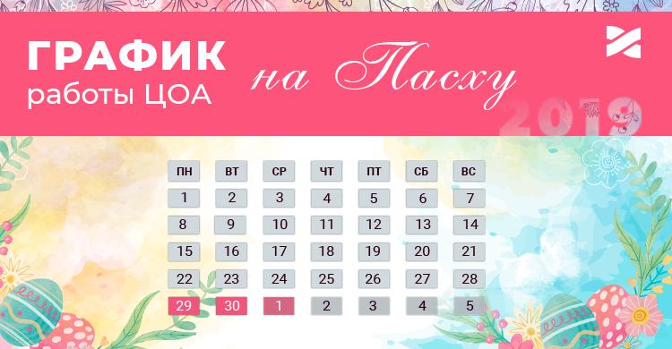 График работы ЦОА на пасхальные и майские праздники 2019