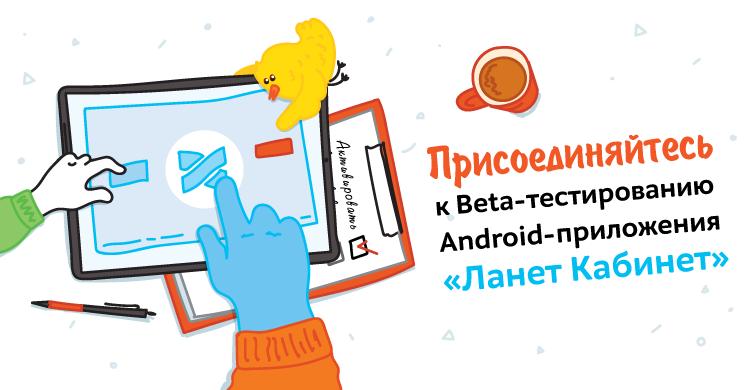 Присоединяйтесь к Beta-тестированию Android-приложения «Ланет Кабинет» для абонентов Сети Ланет!