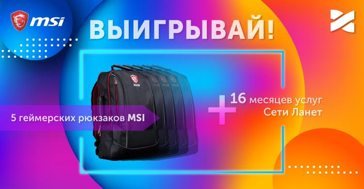 Разыгрываем крутые рюкзаки MSI и месяцы услуг