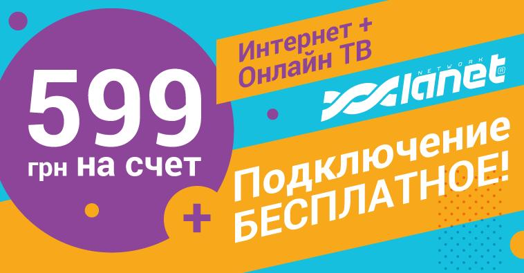Акция для новых абонентов Сети Ланет в селе Тараканов!