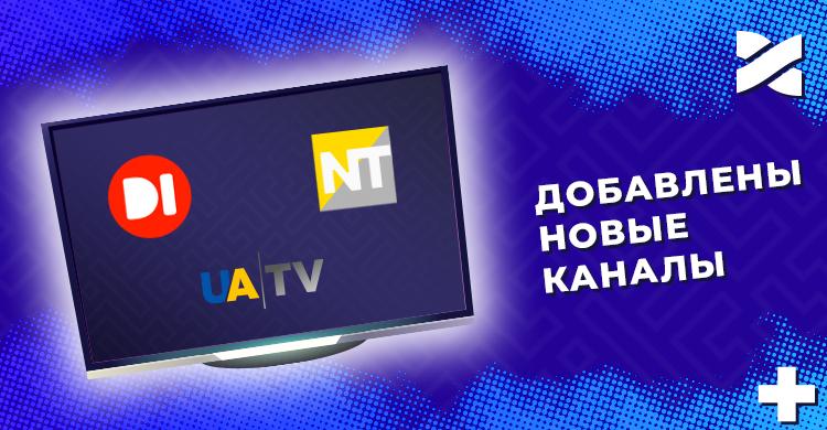 Встречайте новые каналы на Ланет.TV!