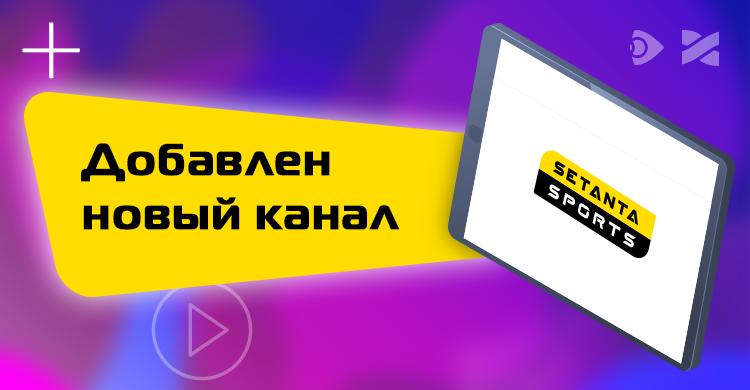 Добавлен новый спортивный канал «Setanta Sports»