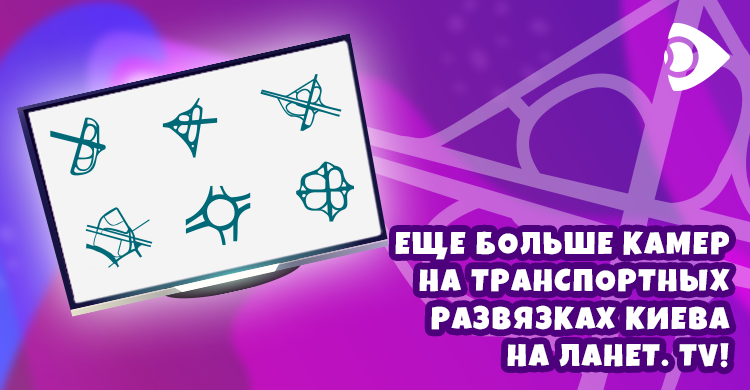 Трансляция транспортных развязок Киева на Ланет.TV