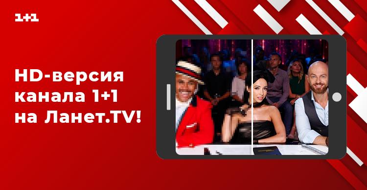 Телеканал «1+1» теперь в HD-качестве