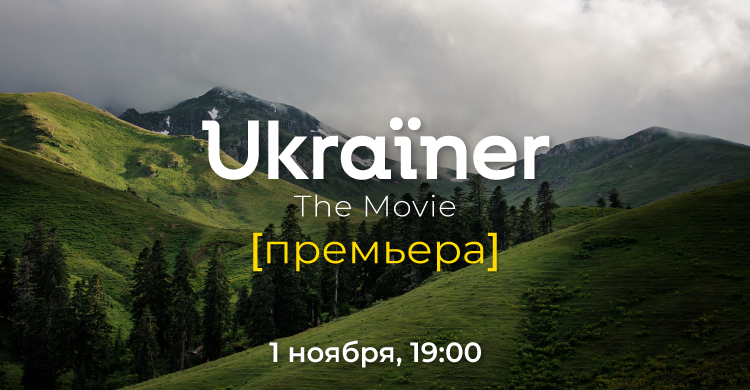 Смотрите премьеру «Ukraïner. The Movie» в прямом эфире на Ланет.TV!