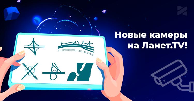 Еще больше камер на транспортных развязках Киева на Ланет.TV
