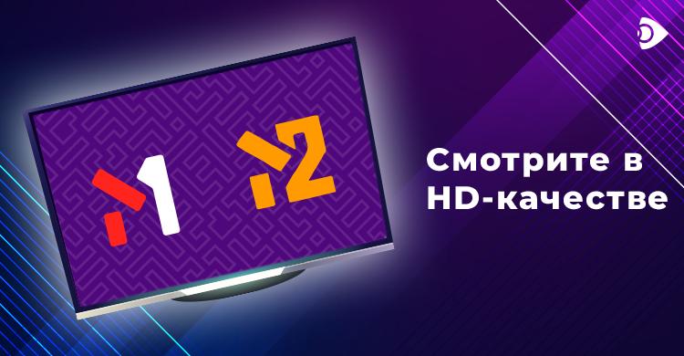Музыкальные каналы М1 и М2 уже в HD на Ланет.TV.