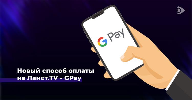 Добавлен новый способ оплаты телевидения Ланет.TV – GPay