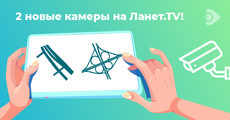 Новые камеры – Черниговская и Бассейная – на Ланет.TV