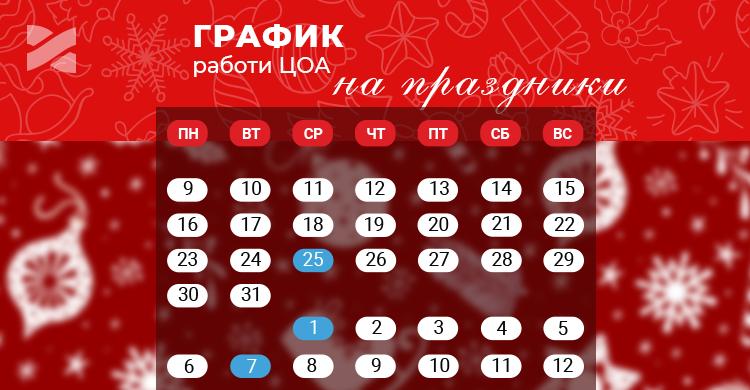 Новогодний график работы ЦОА