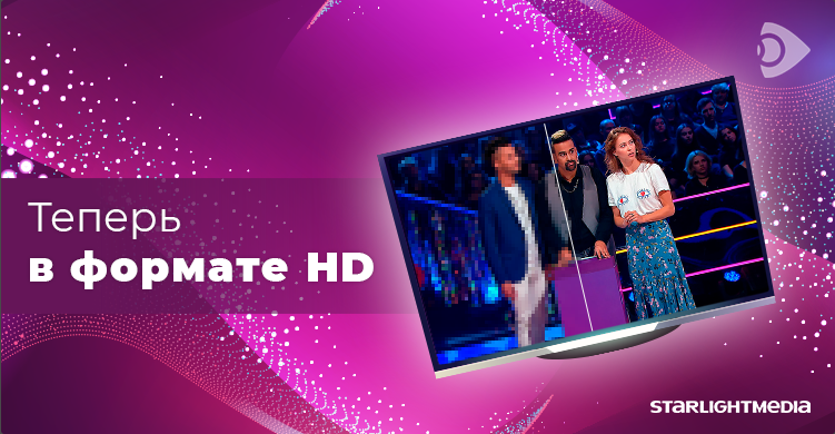 Телеканалы медиагруппы StarLightMedia теперь в качестве HD!