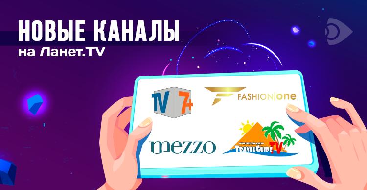 Новые каналы на Ланет.TV