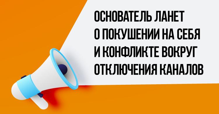 Основатель Ланет Виктор Мазур прокомментировал покушение на себя и конфликт вокруг отключения каналов