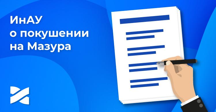 Интернет Ассоциация Украины просит переквалифицировать дело о покушении на основателя Ланет Виктора Мазура с хулиганства