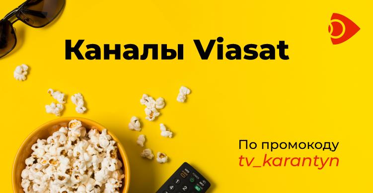 Наслаждаться просмотром топовых каналов от Viasat с Ланет.TV во время карантина – это реально!