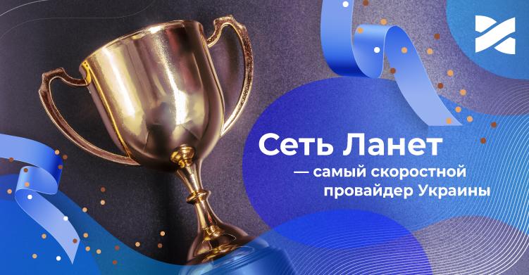 Сеть Ланет — самый быстрый интернет-провайдер в Украине по версии nPerf