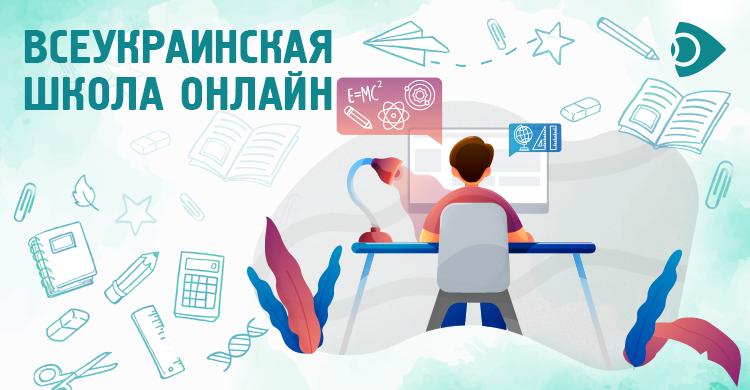 Всеукраинская школа онлайн с Сетью Ланет
