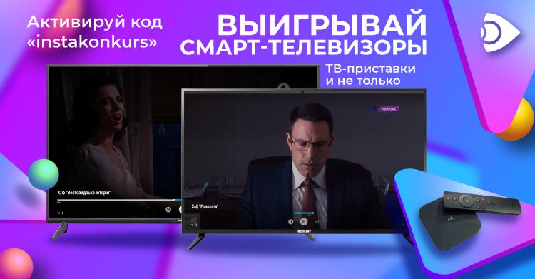 Конкурс для киноманов от Ланет.TV