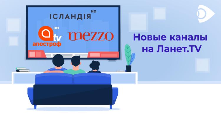 Новые каналы появились на Ланет.TV