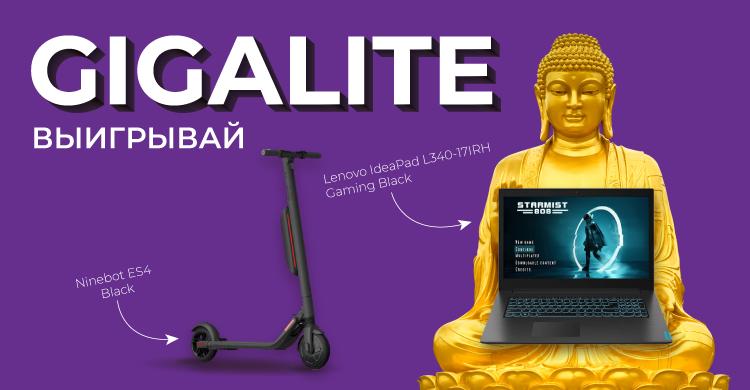 Выигрывайте GigaLite и ценные призы!