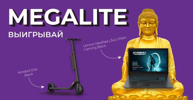 Выигрывайте MegaLite и ценные призы!