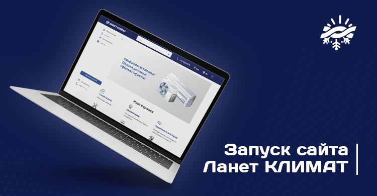 Начал работу сайт Ланет КЛИМАТ