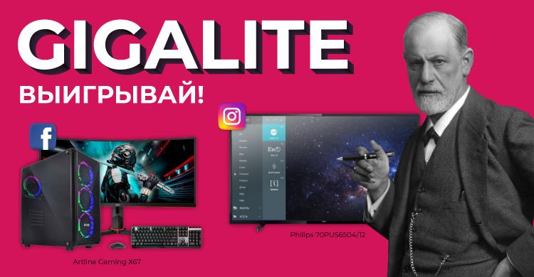 Выигрывайте GigaLite и крутые призы!