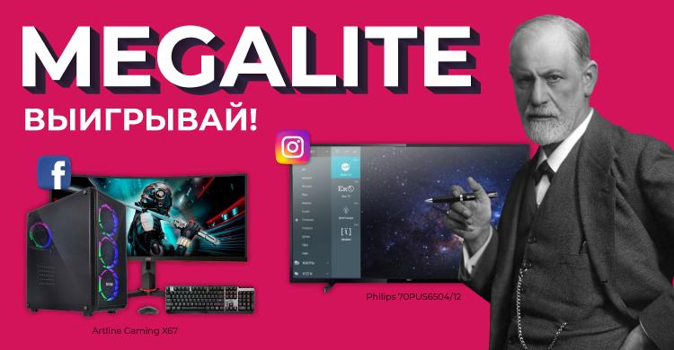 Выигрывайте MegaLite и крутые призы!