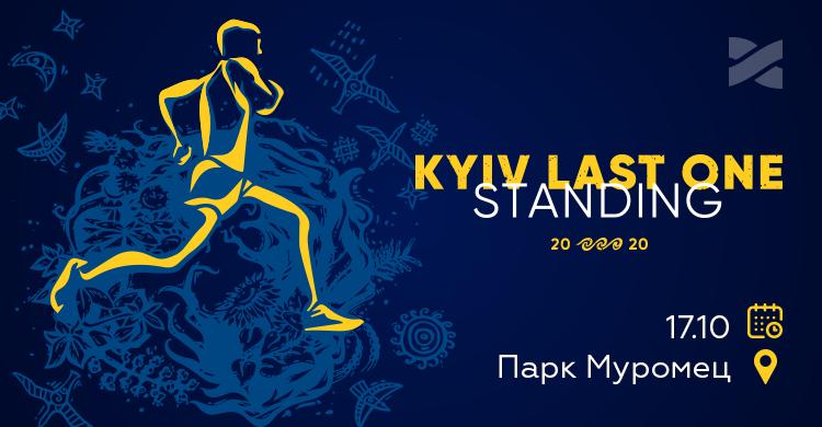 Сеть Ланет примет участие в беговых соревнованиях Kyiv Last One Standing 2020