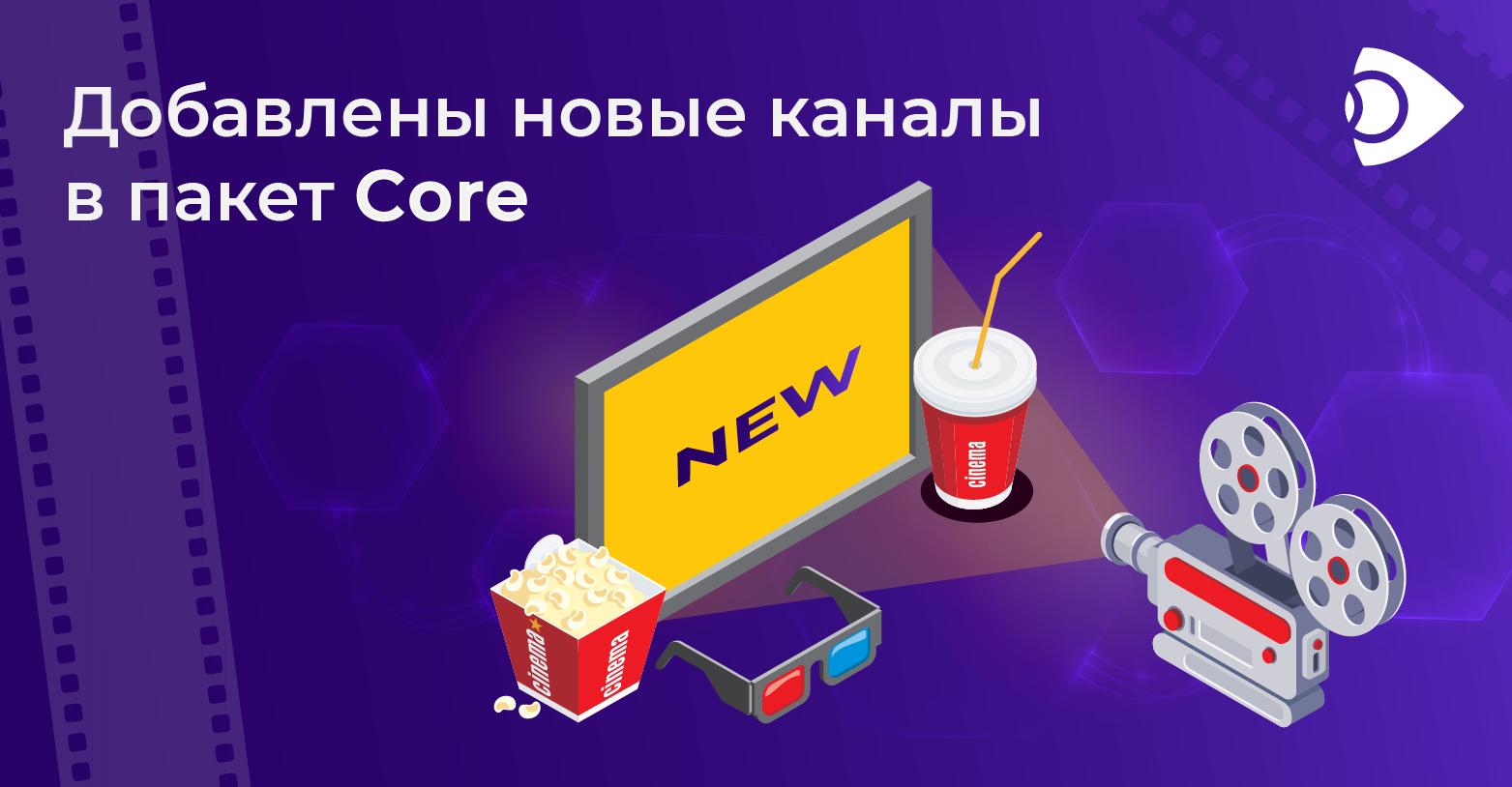 Еще больше каналов в пакете «Core»