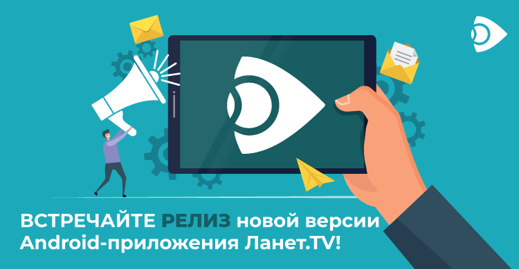 Встречайте релиз новой версии Android-приложения Ланет.TV!